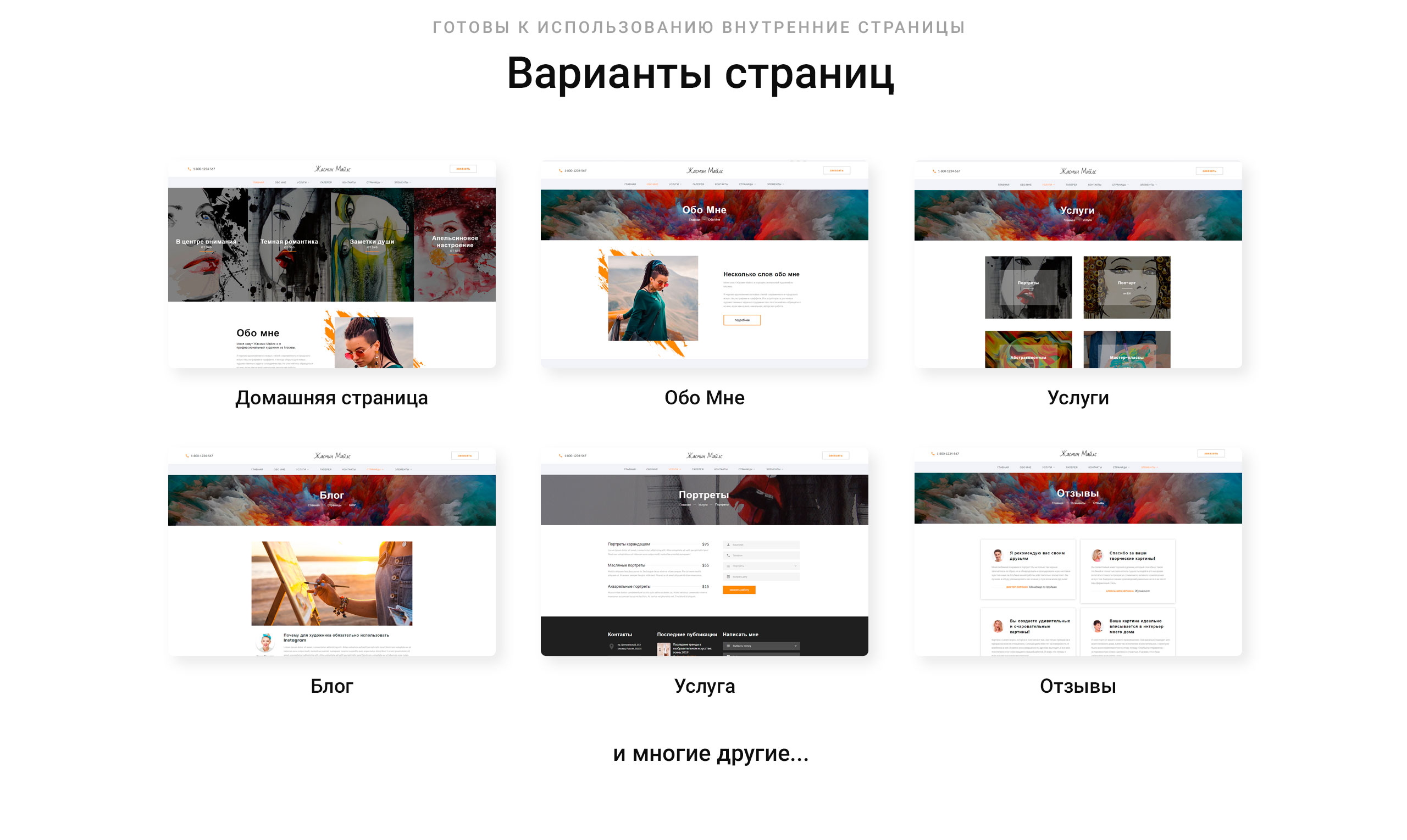 Jasmine Maills Ru Website Template